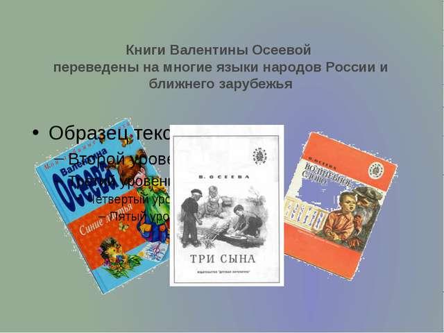 Книги Валентины Осеевой переведены на многие языки народов России и ближнего...