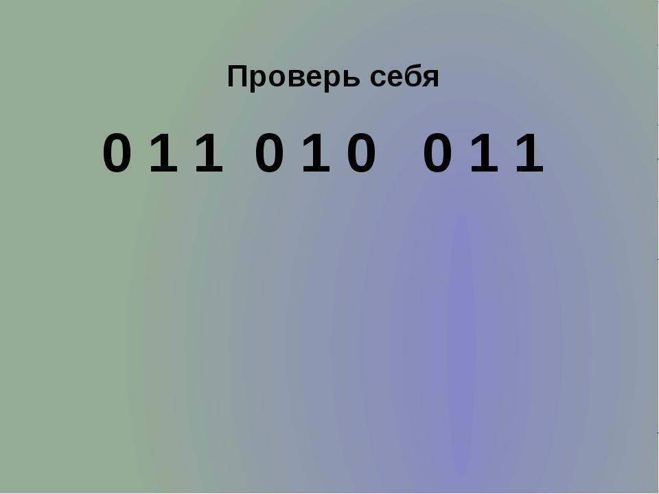 Проверь себя 0 1 1 0 1 0 0 1 1