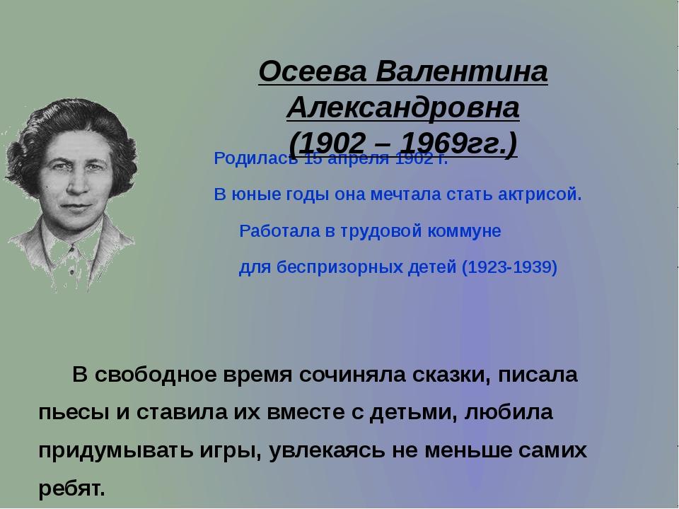 Родилась 15 апреля 1902 г. В юные годы она мечтала стать актрисой. Работала...