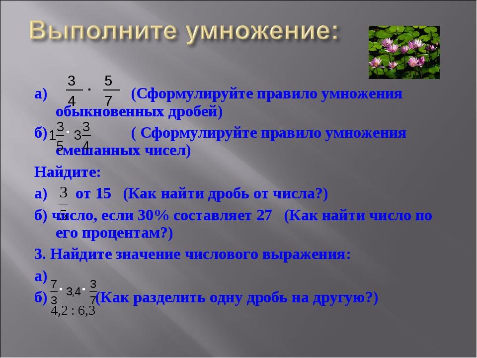 а) (Сформулируйте правило умножения обыкновенных дробей) б) ( Сформулируйте п...