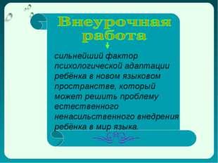 сильнейший фактор психологической адаптации ребёнка в новом языковом простран