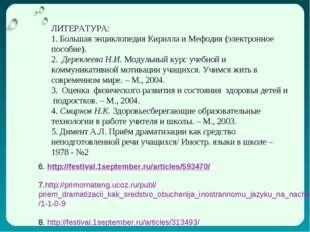 ЛИТЕРАТУРА: 1. Большая энциклопедия Кирилла и Мефодия (электронное пособие).