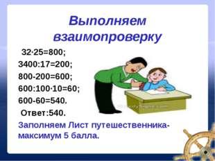 Выполняем взаимопроверку  32·25=800; 3400:17=200; 800-200=600; 600:100·10=60