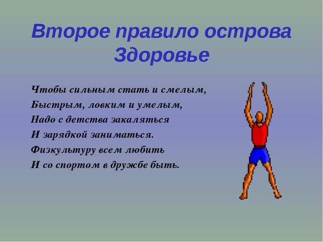 Второе правило острова Здоровье Чтобы сильным стать и смелым, Быстрым, ловким...