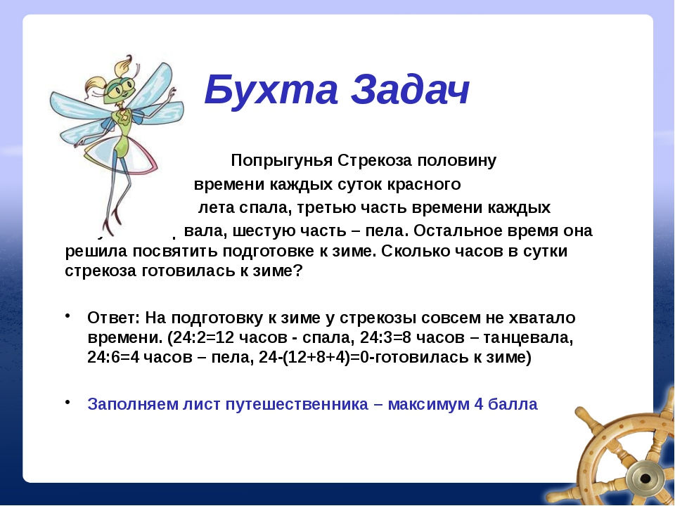 Бухта Задач Попрыгунья Стрекоза половину времени каждых суток красного лета с...
