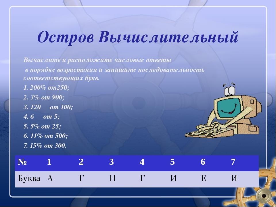 Остров Вычислительный Вычислите и расположите числовые ответы в порядке возра...