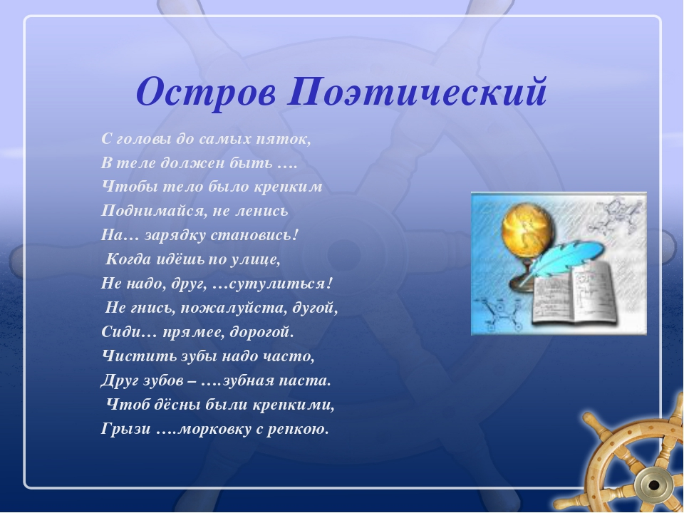 Остров Поэтический С головы до самых пяток, В теле должен быть …. Чтобы тело...