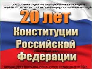 Государственное бюджетное общеобразовательное учреждение лицей № 373 Московск