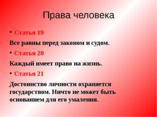 Права человека Статья 19 Все равны перед законом и судом. Статья 20 Каждый им