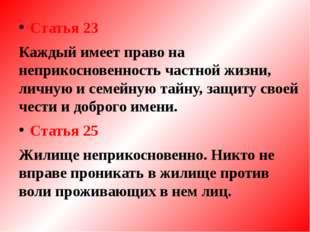 Статья 23 Каждый имеет право на неприкосновенность частной жизни, личную и се