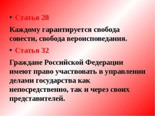 Статья 28 Каждому гарантируется свобода совести, свобода вероисповедания. Ста