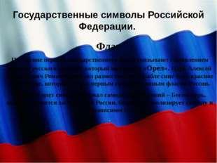 Государственные символы Российской Федерации. Флаг Появление первого государс