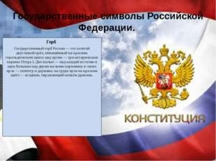 Государственные символы Российской Федерации. Герб Государственный герб Росси