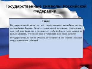 Государственные символы Российской Федерации. Гимн Государственный гимн — это