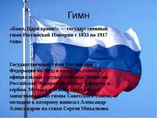 Гимн «Боже, Царя храни!» — государственный гимн Российской Империи с 1833 по