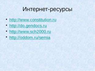Интернет-ресурсы http://www.constitution.ru http://do.gendocs.ru http://www.s