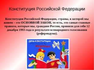 Конституция Российской Федерации Конституция Российской Федерации, страны, в