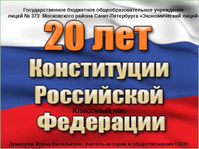 Государственное бюджетное общеобразовательное учреждение лицей № 373 Московск...
