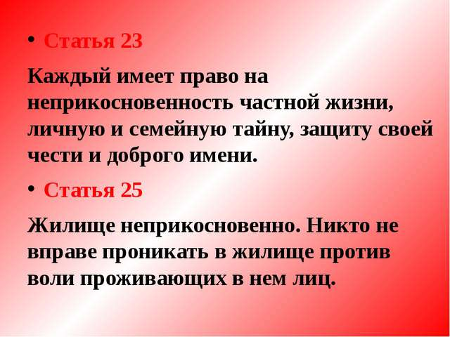 Статья 23 Каждый имеет право на неприкосновенность частной жизни, личную и се...
