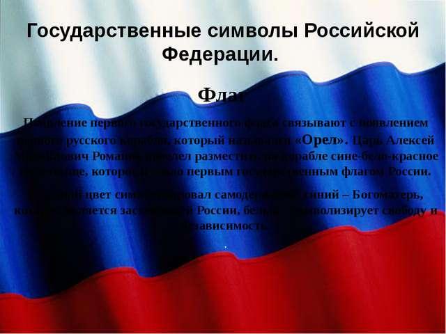 Государственные символы Российской Федерации. Флаг Появление первого государс...
