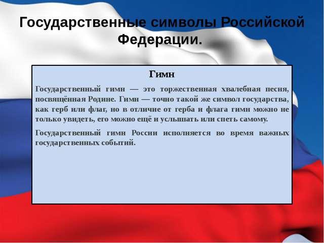Государственные символы Российской Федерации. Гимн Государственный гимн — это...