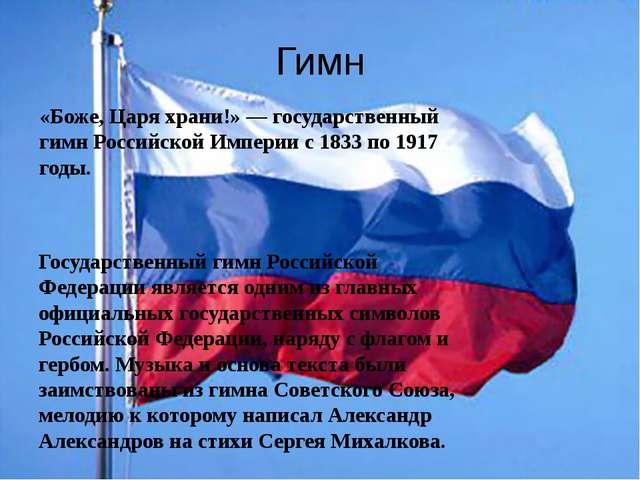 Гимн «Боже, Царя храни!» — государственный гимн Российской Империи с 1833 по...