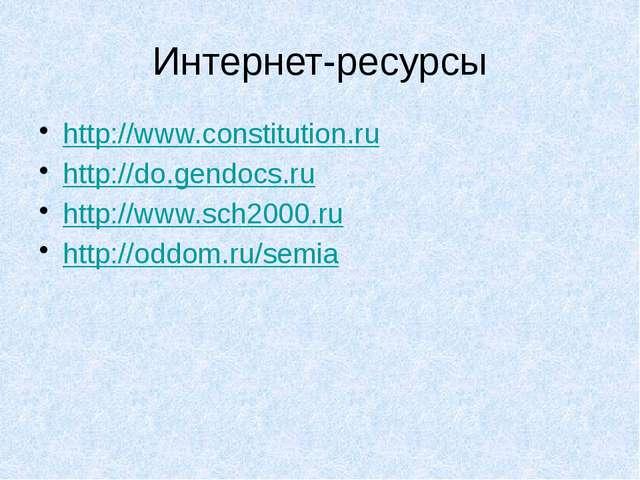 Интернет-ресурсы http://www.constitution.ru http://do.gendocs.ru http://www.s...