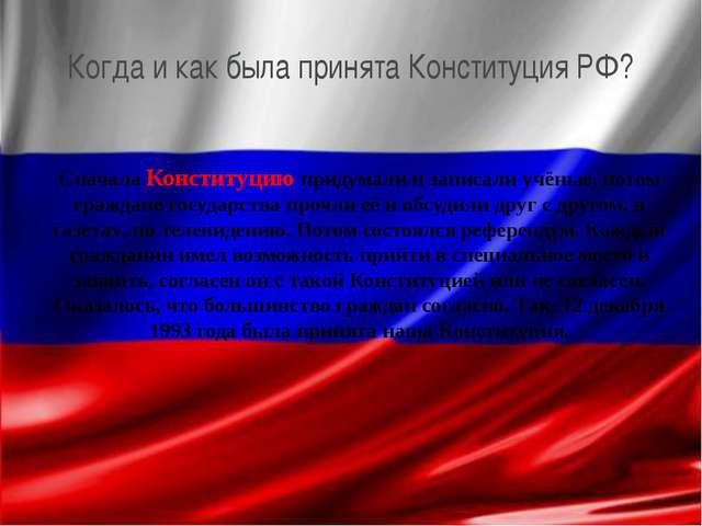 Когда и как была принята Конституция РФ? Сначала Конституцию придумали и запи...