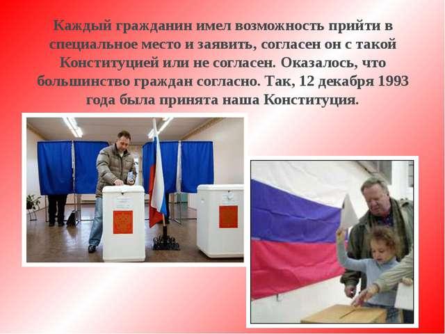 Каждый гражданин имел возможность прийти в специальное место и заявить, согла...