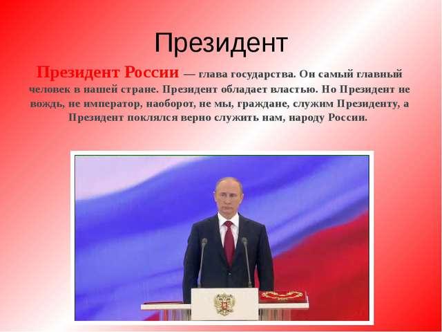 Президент Президент России — глава государства. Он самый главный человек в на...