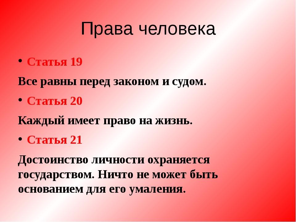 Права человека Статья 19 Все равны перед законом и судом. Статья 20 Каждый им...