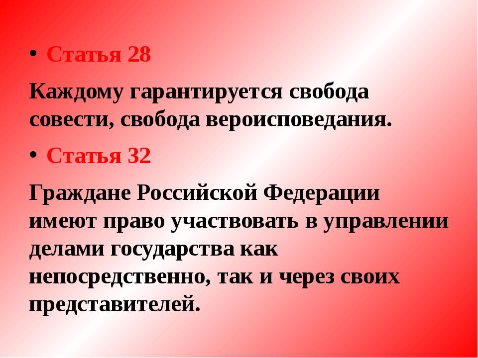 Статья 28 Каждому гарантируется свобода совести, свобода вероисповедания. Ста...