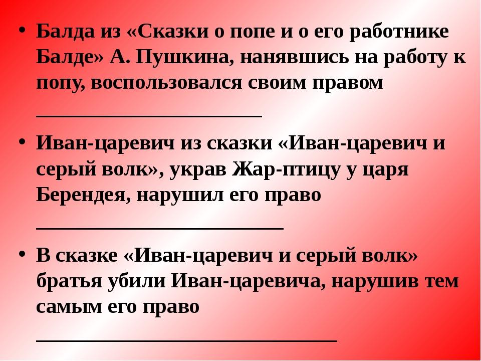 Балда из «Сказки о попе и о его работнике Балде» А. Пушкина, нанявшись на раб...