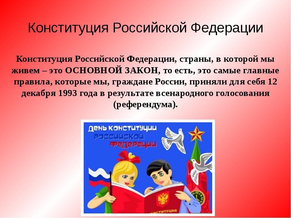 Конституция Российской Федерации Конституция Российской Федерации, страны, в...