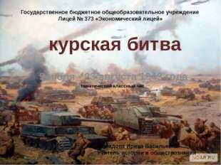 курская битва 5 июля - 23 августа 1943 года тематический классный час Госуда