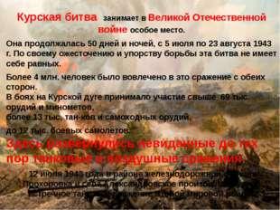 Курская битва занимает в Великой Отечественной войне особое место. Она продол