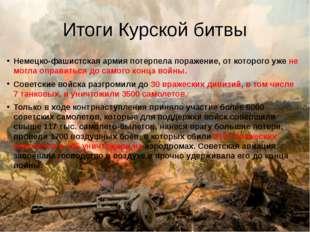 Итоги Курской битвы Немецко-фашистская армия потерпела поражение, от которого