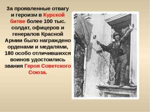 За проявленные отвагу и героизм в Курской битве более 100 тыс. солдат, офицер