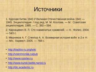 Источники 1. Курская битва 1943 // Великая Отечественная война 1941 — 1945. Э