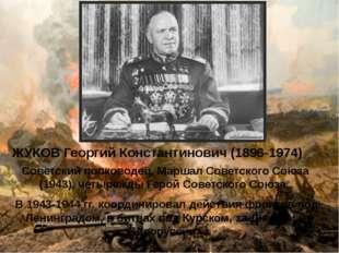 ЖУКОВ Георгий Константинович (1896-1974) Советский полководец, Маршал Советск