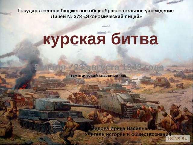 курская битва 5 июля - 23 августа 1943 года тематический классный час Госуда...