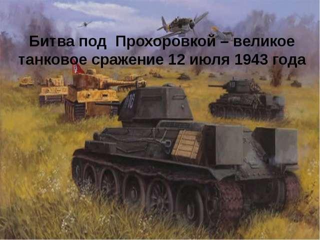 Битва под Прохоровкой – великое танковое сражение 12 июля 1943 года
