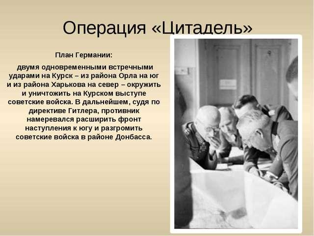 Операция «Цитадель» План Германии: двумя одновременными встречными ударами на...