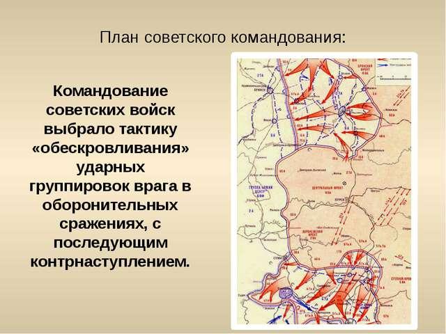План советского командования: Командование советских войск выбрало тактику «о...