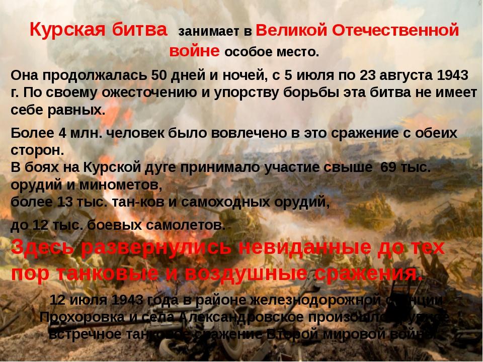 Курская битва занимает в Великой Отечественной войне особое место. Она продол...