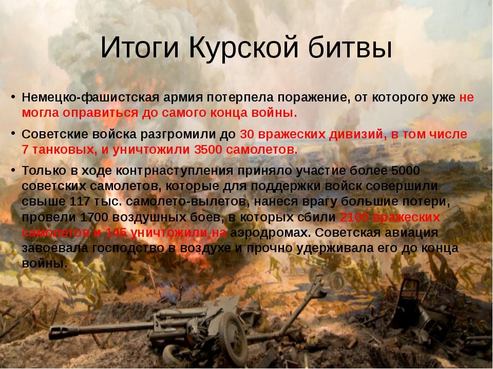 Итоги Курской битвы Немецко-фашистская армия потерпела поражение, от которого...