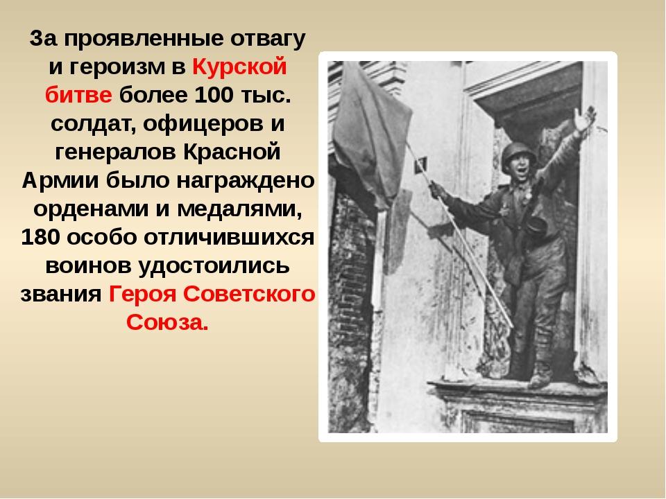 За проявленные отвагу и героизм в Курской битве более 100 тыс. солдат, офицер...