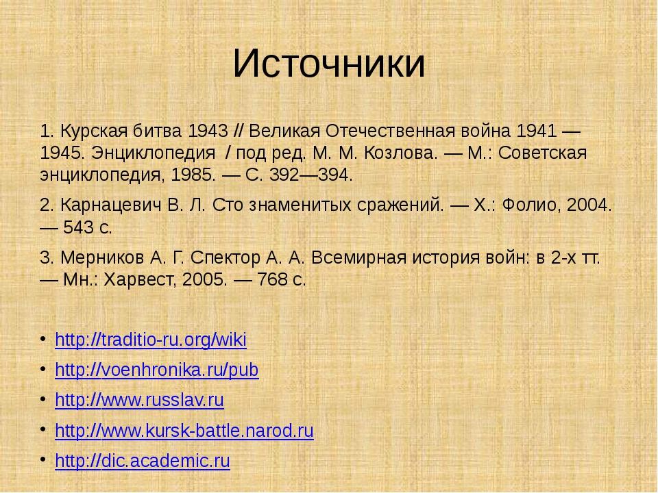 Источники 1. Курская битва 1943 // Великая Отечественная война 1941 — 1945. Э...