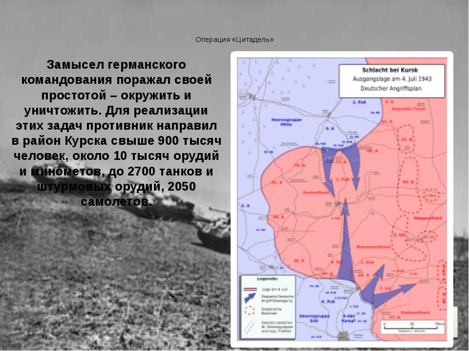 Операция «Цитадель» Замысел германского командования поражал своей простотой...