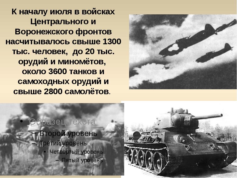 К началу июля в войсках Центрального и Воронежского фронтов насчитывалось свы...